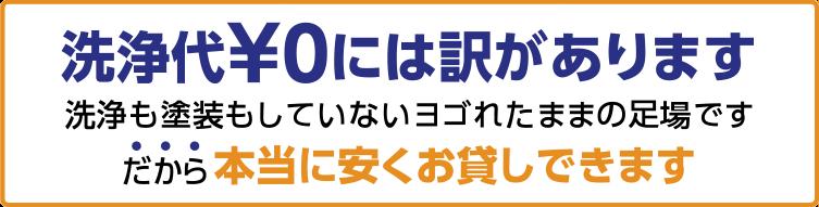 洗浄代¥0には訳があります。洗浄も塗装もしていないヨゴれたままの足場です。だから本当に安くお貸しできます