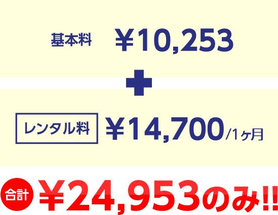 合計¥24,953のみ!!